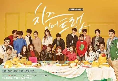 cheese-in-the-trap-poster3